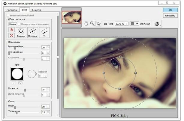 Plugin photoshop ALIEN SKIN BOKEH 2.01